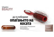 Подршка на убавината за здрава коса,кожа и нокти. 10% попуст на ВИТАСЛИМ бјути,20 капсули 500 мг