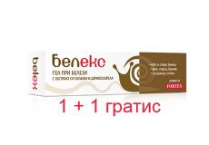 10% попуст на БЕЛЕКС гел,ПРОМОТИВНО 1+1 ГРАТИС ,туба 40 мл-иновативна формула со екстракт од полжав и дермохлорела.Помага при стари и нови белези,отсранува акни,стрии и флеки на кожа.Отстранува и намалува брчки на лице.